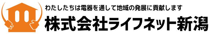 株式会社ライフネット新潟