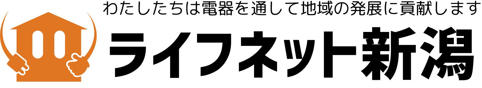 ライフネット新潟ホームページ